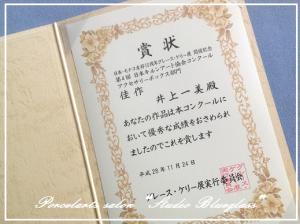 コンクール賞状 2016.11.29