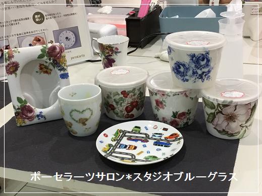 天満屋ー体験作品2017.9.26