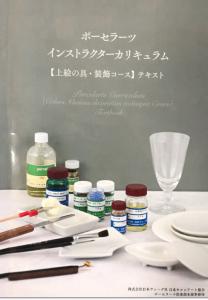 インストラクター上絵の具 2019.10.12