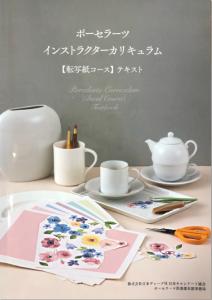 インストラクター転写紙コース 2019.10.12