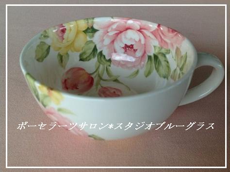 難波さんのスープカップ