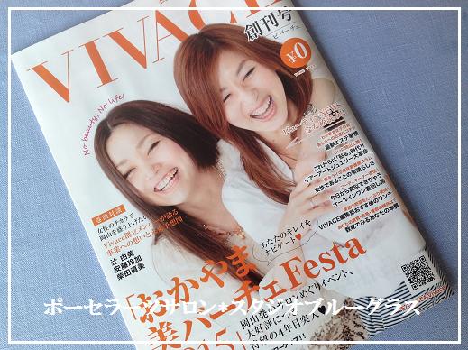 美・バーチェフェスタ 2015.7.30