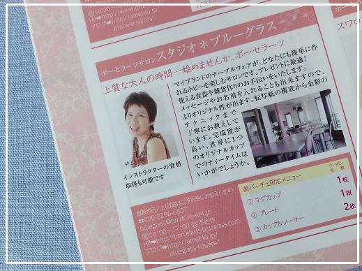 美・バーチェフェスタ2-2015.7.30