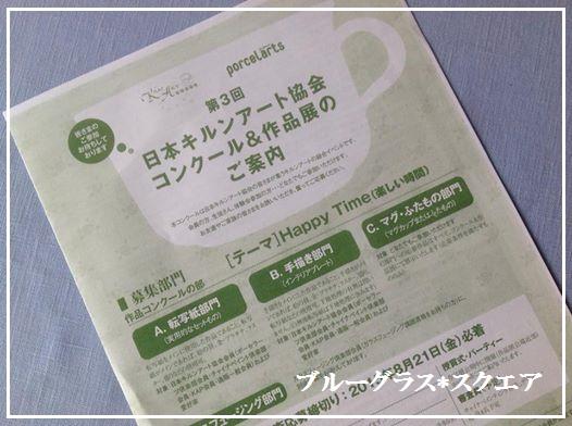 コンクール応募用紙 2015.8.19