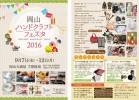 天満屋イベント 2016.9.17