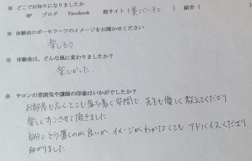 美バーチェ感想文 2016.10.5