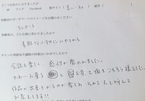 美バーチェ感想文2-2016.10.5