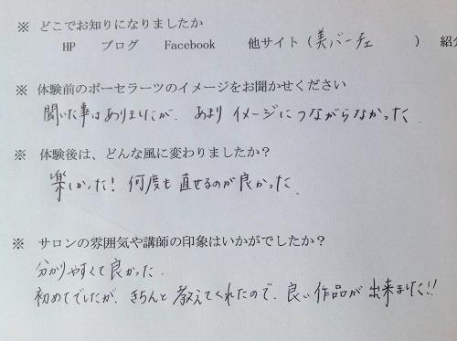 美バーチェ感想文3-2016.10.5
