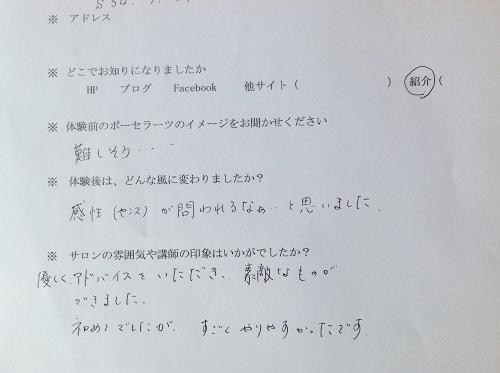 美バーチェ感想文4-2016.10.5