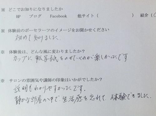 美バーチェ感想文5-2016.10.5