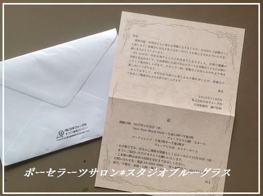 新年会ー招待状 2016.1.19