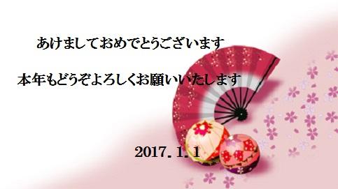 元旦 2017.1.3