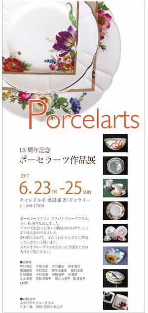 展示会ポスター 2017.5.21