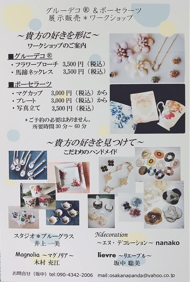 天満屋倉敷WS-2 2017.9.13