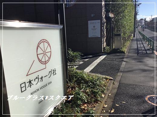 日本ヴォーグ舎 2017.11.28