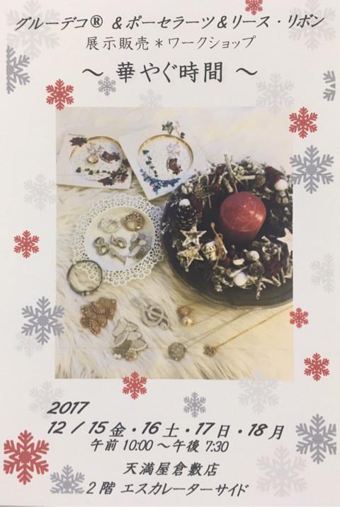 天満屋イベント 2017.11.28