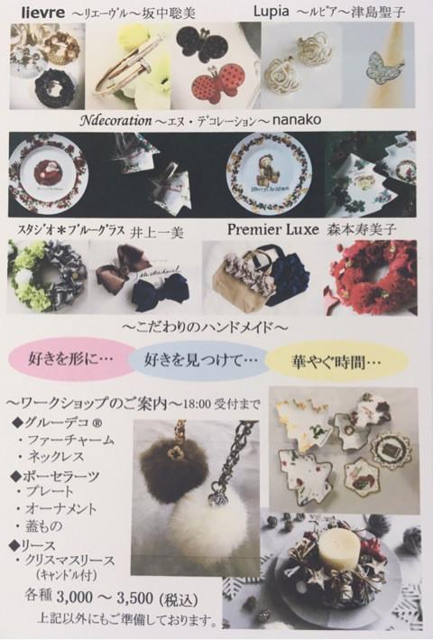 天満屋イベント2 2017.11.28