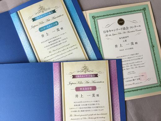 キルンアート賞状 2018.11.5