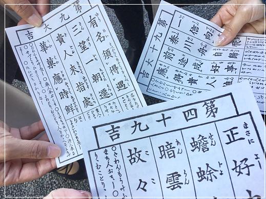 おみくじ 2018.12.12