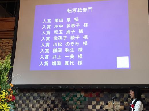 転写紙部門 2018.12.5