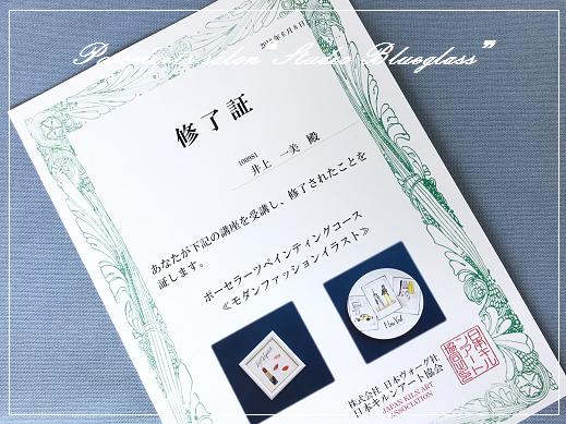 モダンファッションイラスト終了証 2019.8.16