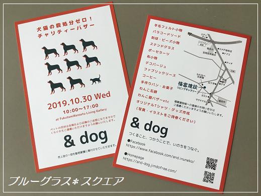 &dogハガキ 2019.9.5