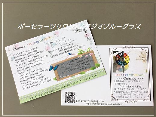 ガラスの文化祭ハガキ 2019.9.5